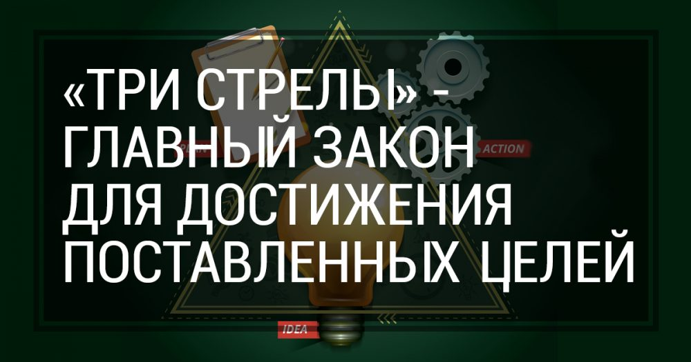 """""""Три стрелы"""" - главный закон для достижения поставленных целей. Абсолютно любых."""